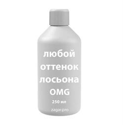 Пробник лосьона OMG 250 мл - фото 5004